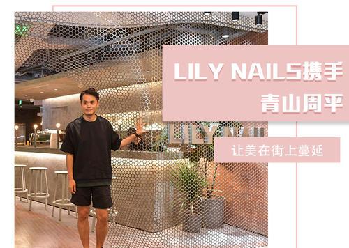 LILY NAILS携手青山周平:让美在街上蔓延