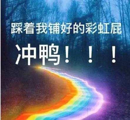 要說彩虹屁還是要服韓國人