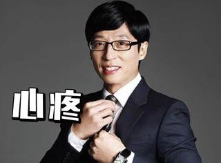 SBS大赏刘在石陪跑两年,网友:心疼刘大神