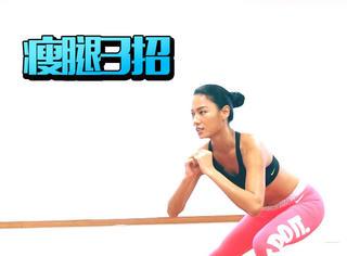 从象腿到筷子腿,每天必练3招!