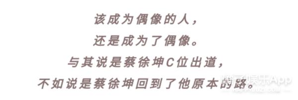 蔡徐坤:终于等到那个属于他的更大的舞台