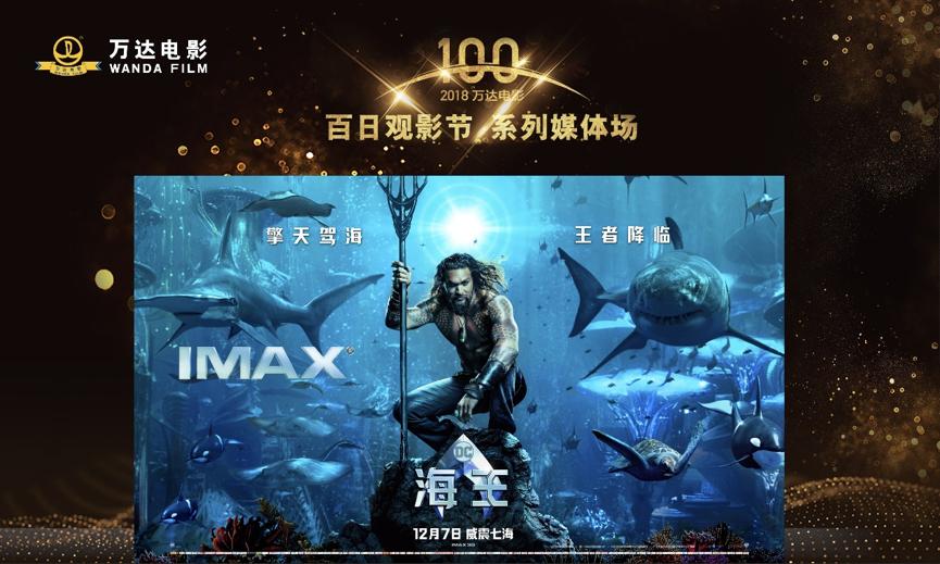 万达电影百日观影节引领岁末观影潮流,一起见证《海王》崛起