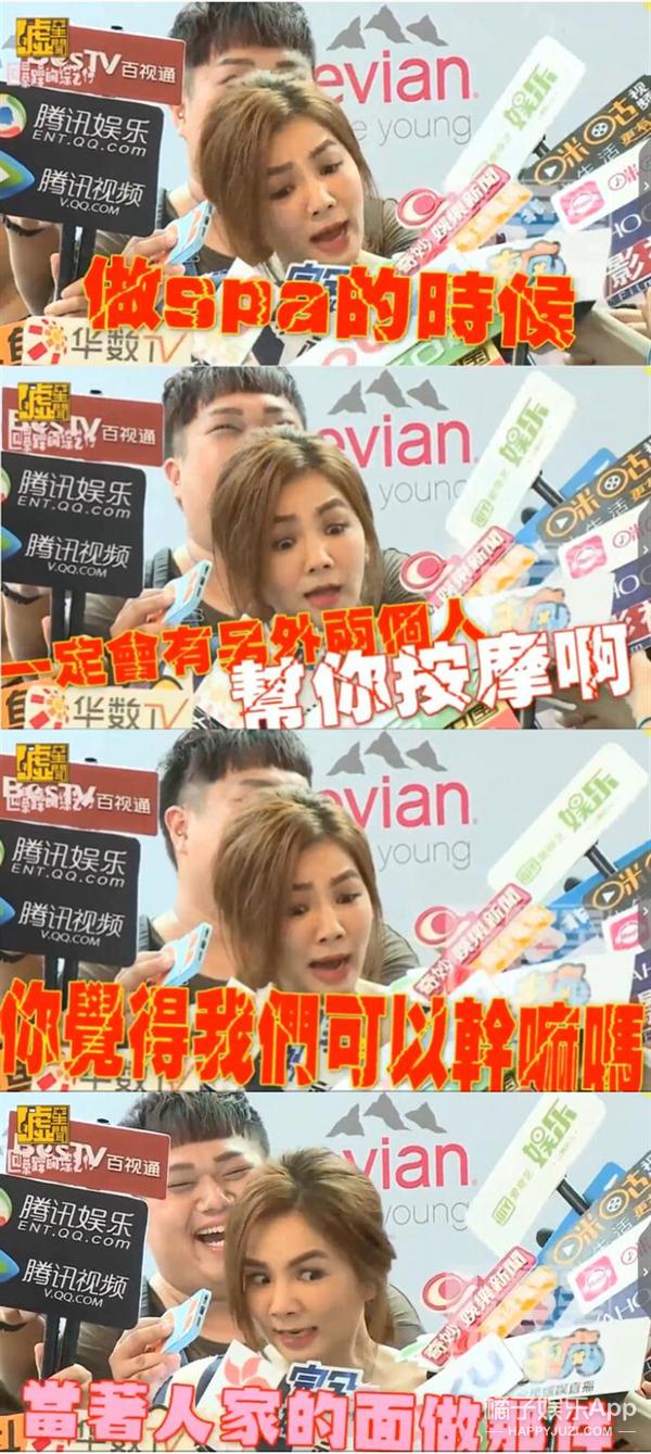 """台湾艺人怎么这么会""""开车""""啊!"""