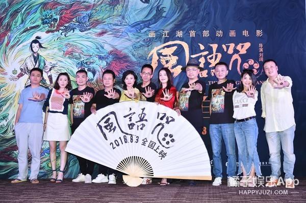 暑期最高分动画电影《风语咒》首映 徐峥力挺:后悔没监制