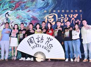 暑期最高分動畫電影《風語咒》首映 徐崢力挺:后悔沒監制