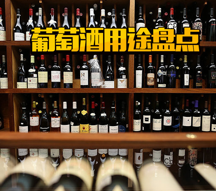 有人用葡萄酒治病?其实酒的用途还多着呢!