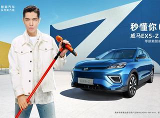 萧敬腾实力代言,零接触智能交互SUV EX5-Z重磅上市