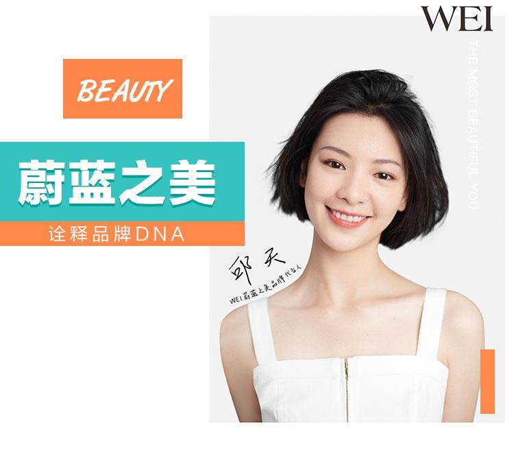 诠释品牌DNA:嘉行新晋演员邱天代言WEI蔚蓝之美