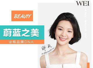 詮釋品牌DNA:嘉行新晉演員邱天代言WEI蔚藍之美