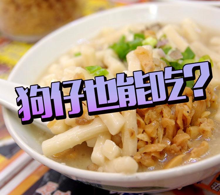 从政府接济到米其林星级,这一碗粉就是平民美食的逆袭!
