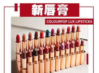 ColourPop推出了一套金属质地的天然唇膏