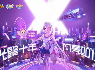 QQ炫舞十周年:如何打造一场专属玩家的定制盛典