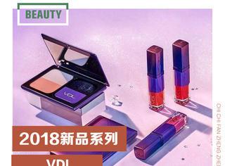 VDL推出2018新品竟然是紫外光色?