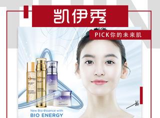 PICK你的未来肌!2018新加坡凯伊秀品牌焕新发布会