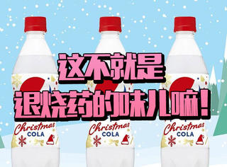 草莓蛋糕味的圣诞节限定可乐真实到底什么味?橘子君尝了尝…