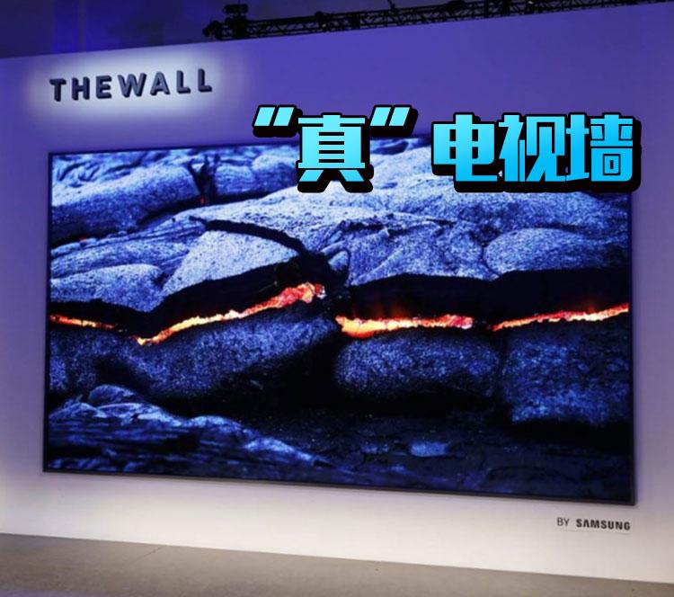 三星发布146寸超大电视,我可能看了一个假电视!