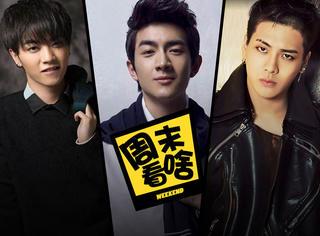 王嘉尔示范暴风Rap、华晨宇加盟《歌手》、林更新变林怼怼