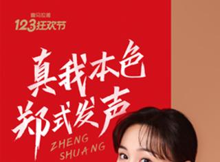 郑爽成喜马拉雅小雅Nano代言人,《郑爽的分享会》上线