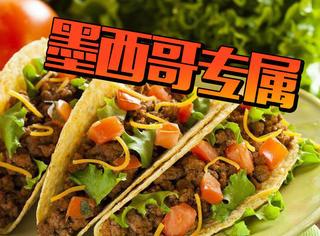 最地道的墨西哥当地小吃,夹仙人掌才是最特色的吃法!