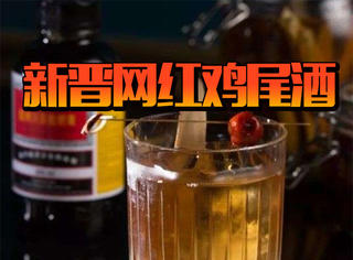国外人气爆棚的鸡尾酒最重要的配料竟然是它!就问你意不意外