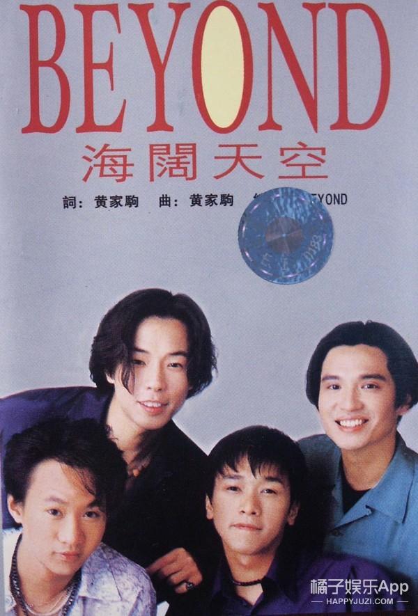《海阔天空》、《喜欢你》,你最喜欢Beyond的哪首歌?