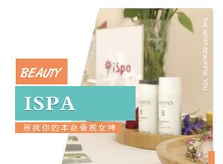 iSpa×宝力豪嗅觉体验来袭 寻找你的本命香氛女神