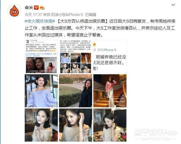 王宝强住所遭马蓉方撬锁 大S方否认将退出娱乐圈