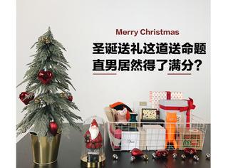 圣诞送礼这道送命题,直男居然得了满分?