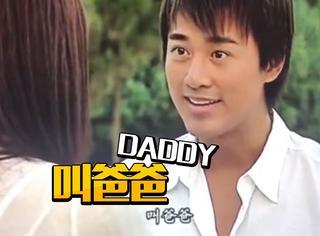 林峰让女友叫他爸爸?我看你们都误会了……