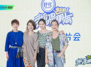 《我们是真正的朋友》5月9日上线四姐妹同游缅甸少女感爆棚
