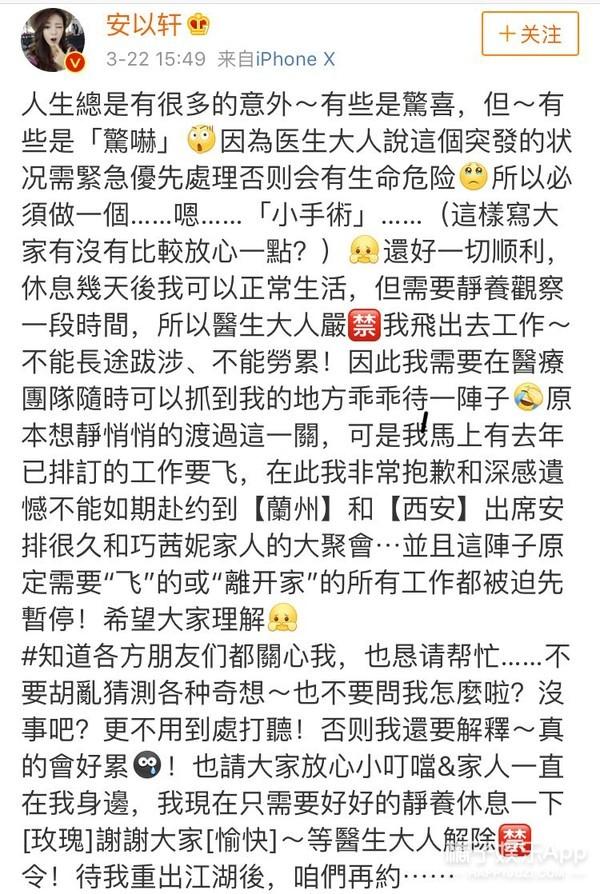 安以轩突发急病入院做手术,已发微博报平安
