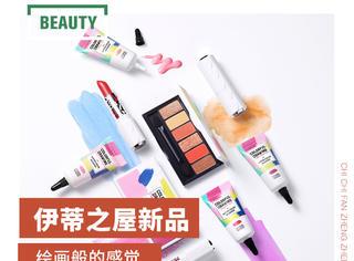 你喜欢像绘画工具一样的彩妆品吗?