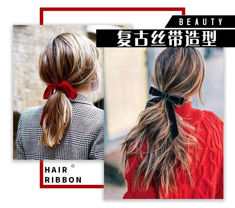年会不知道怎么配发型就绑条丝带吧!