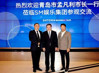 青島市長孟凡利與SM總制作人李秀滿就國際時尚城進行交流