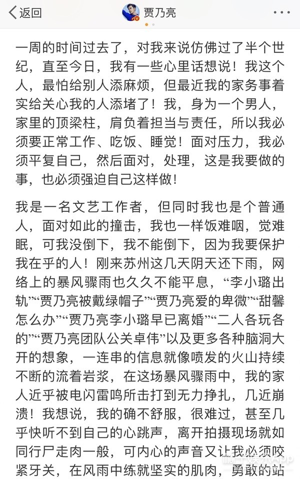 贾乃亮发微博说是自己做得不够好,随后取关PGone
