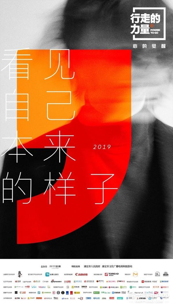 2019行走的力量正式出发,陈坤倪妮同行看见自己