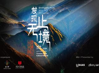發現無止境-滇藏文化周