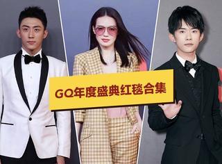 """GQ盛典红毯:舒淇、易烊千玺、黄景瑜帅美且""""冻""""人!"""