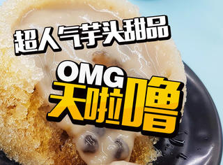 台湾超人气芋泥甜品店,每一款都能让你忘记体重!