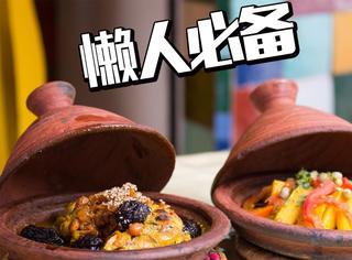 """来自摩洛哥的料理神器塔吉锅,让你""""一锅焖""""!"""