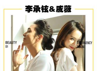 在李承铉身边的戚薇,妆容也小女人味了许多