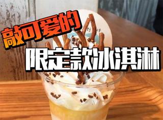 霓虹国又出限量款冰淇淋,每天只卖11个,手快有手慢无!