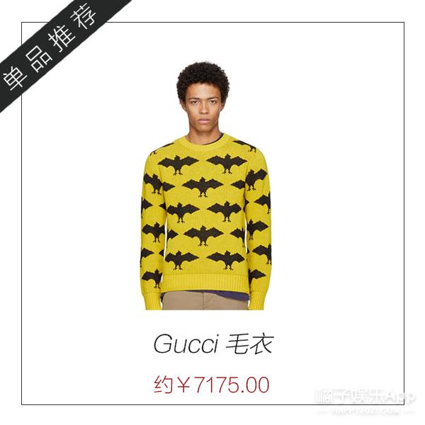 杨幂、王菲齐撞衫?当红毛衣最便宜的135块!附:实用测评