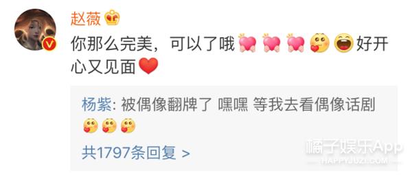 王源吴磊在线追星,微博之夜是什么大型爱豆追星现场吗