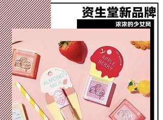 资生堂的新品牌真的好韩风啊!