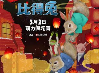 《比得兔》今日欢脱上映,元宵吸兔拯救不开心!
