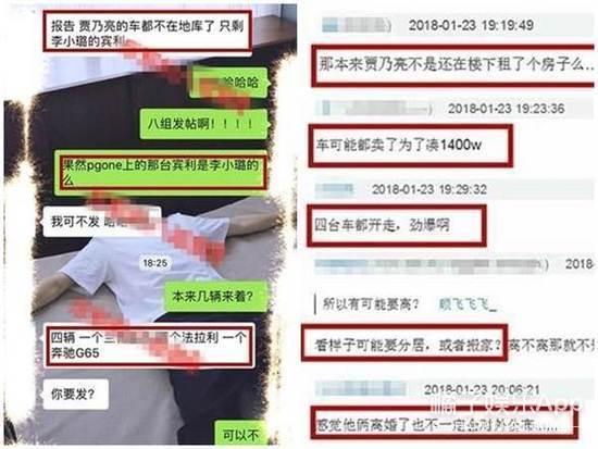 贾乃亮被曝开走4辆豪车,疑与李小璐分居