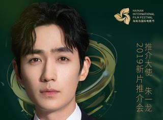 海南岛电影节关注粉丝力量 新片推介大使朱一龙强势助阵