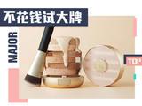 【免費試用】菲詩小鋪煥亮持妝氣墊修顏乳正裝試用