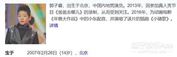橘子晚报/郭涛儿子14岁身高接近1米8?
